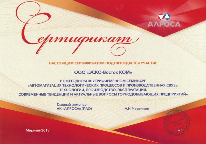 Сертификат Семинар Алроса Мирный Эско Восток КОМ