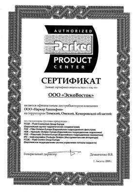 Сертификат Эско Восток PARKER