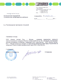 Сертификат авторизации Phoenix