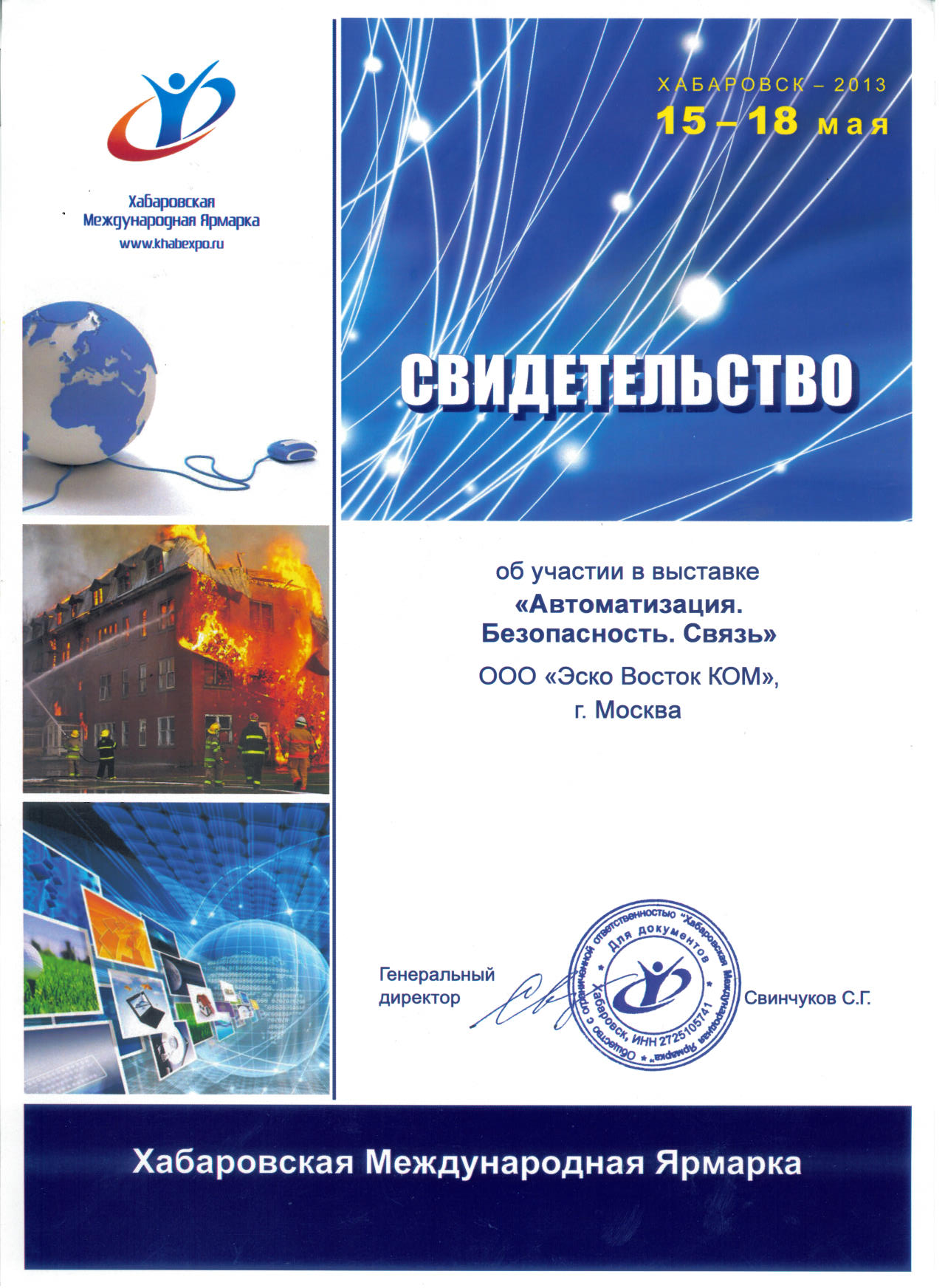 Диплом Эско Восток Хабаровск