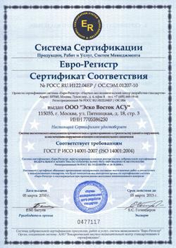 Сертификат соответствия ISO 14001:2004