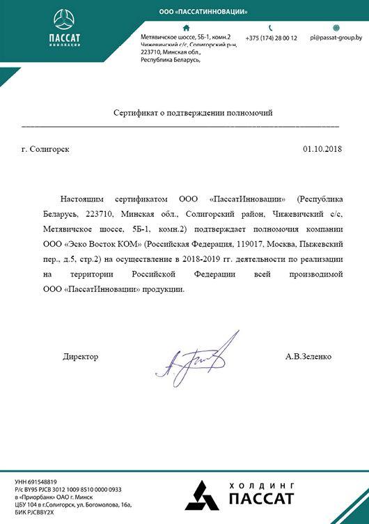 Сертификат о подтверждении полномочий Пассат Инновации
