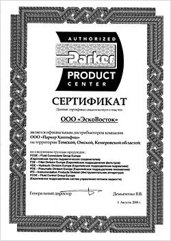 Сертификат Паркер Ханнифин