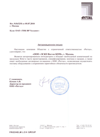 Сертификат авторизации Rittal
