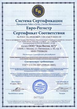 Сертификат соответствия OHSAS 18001