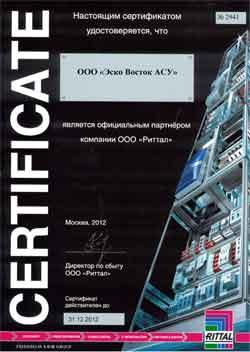 Сертификат компании Риттал